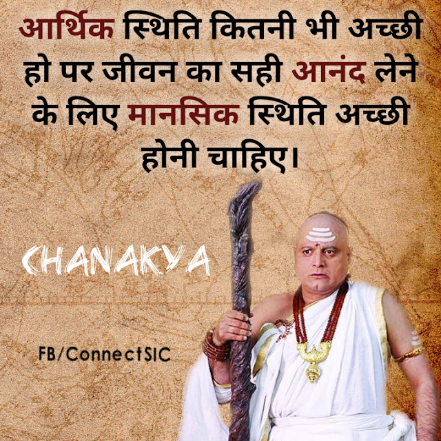 Chanakya Hindi Quotes on Life, Stability, Pleasure,