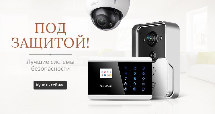Лучшие системы безопасности