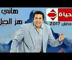 هاني هز الجبل - الحلقة الثالثة ضيف الحلقة - الإعلامي تامر أمين - Hani Haz Elgabal