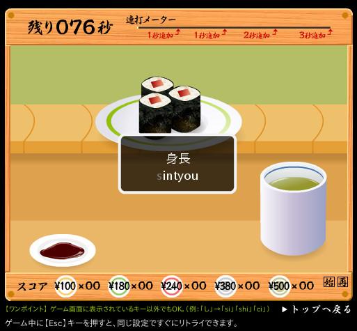 ゲームプレイ最中「寿司打」タイピングゲーム画面