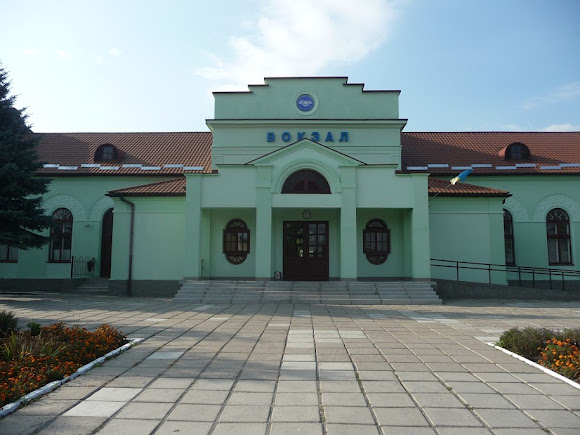 Золочев. Львовская область. Железнодорожный вокзал станции Злочев