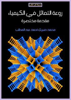 تحميل كتاب روعة التماثل في الكيمياء للدكتور محمد صبري