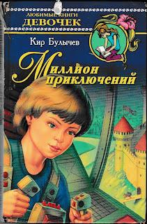 """Кир Булычев """"Миллион приключений"""", летнее чтение 2016"""