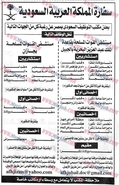 وظائف مكتب التوظيف السعودى فى مصر 9 ابريل 2016