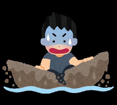 泥舟のイラスト