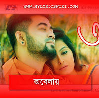 obelay-by-tanjib-sarowar-lyrics