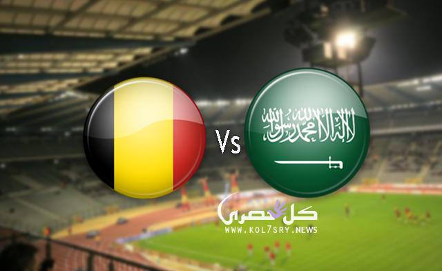 نتيجة مباراة السعودية وبلجيكا