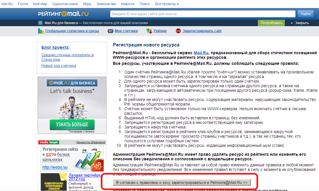 a6edec2a9838 Откройте ссылку http   top.mail.ru add  Согласитесь с правилами и т.п.  нажав длинную кнопку