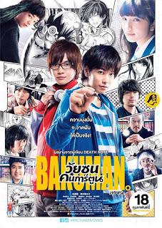 Bakuman (2015) – วัยซนคนการ์ตูน [พากย์ไทย]
