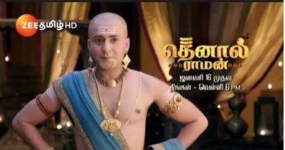 Thenali Raman' Serial on Zee Tamil Tv Wiki Plot,Cast,Promo