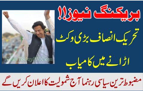 PTI, URDU NEWS, pti urdu news, imran khan, Nabeel Gabool Join PTI,