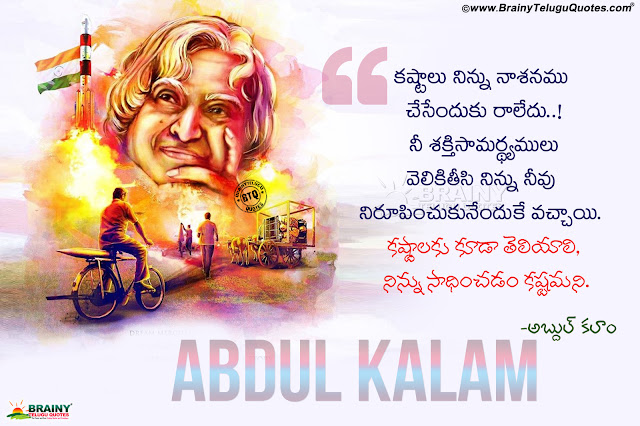 abdul kalam quotes in telugu, best abdual kalam motivational sayings with hd wallpapers