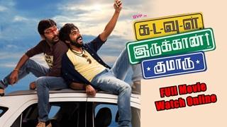 kadavul Irukan kumaru (2016) Movie Online | KIK Tamil Full Movie