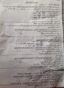 امتحان الصف السادس الإسكندرية - دين نصف العام2015 10615413_32876326732