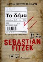 """""""Το δέμα""""  του Sebastian Fitzek"""