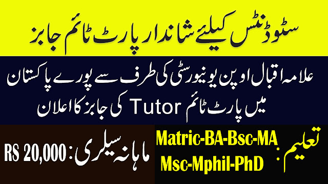 Aiou Tutor Jobs 2018-19 | Aiou tutorship jobs 2018 | Download Application Form
