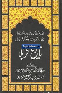 Karbala ka waqia in urdu book
