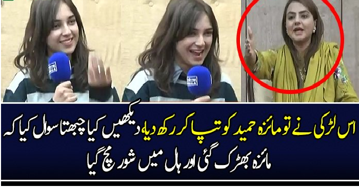 Girl Ask Tough Question From Maiza Hameed.