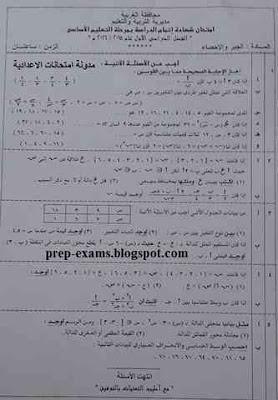 تحميل ورقة امتحان الجبر محافظة الغربية الصف الثالث الاعدادى الترم الاول