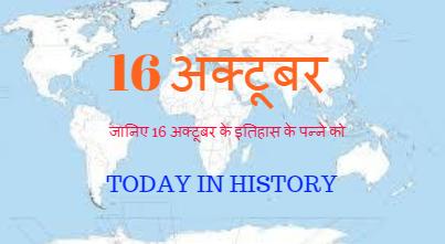 16 October Aaj Ka Itihas