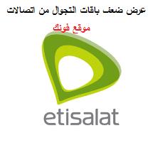 عرض ضعف باقات التجوال من اتصالات - عروض عمرة رمضان 2019