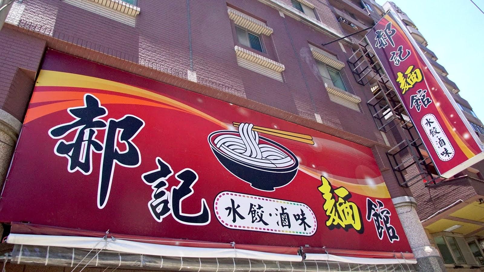 [台南][安平區] 郝記麵館 40年老店新開 五期超人氣麵店 食記