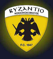 byzantio kokkinoxomatos