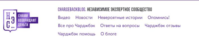 Меню Allchargebacks.ru