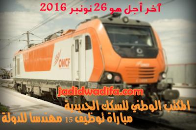 المكتب الوطني للسكك الحديدية: مباراة توظيف 15 مهندسا للدولة