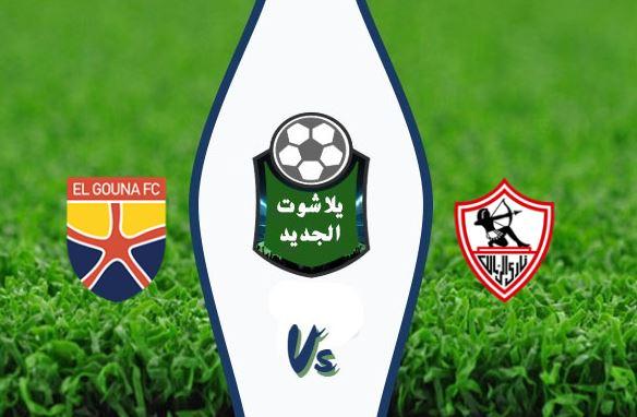 نتيجة مباراة الزمالك والجونة بث مباشر اليوم الاحد 27 / سبتمبر / 2020 الدوري المصري