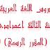 دروس اللغة العربية السنة الثالثة اعدادي موقع المقرر لكم الشامل جميع الدروس وفق المقرر الرسمي