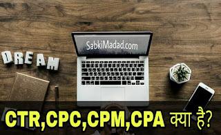CTR,CPC,CPM CPM,RPM Kya Hota Hai