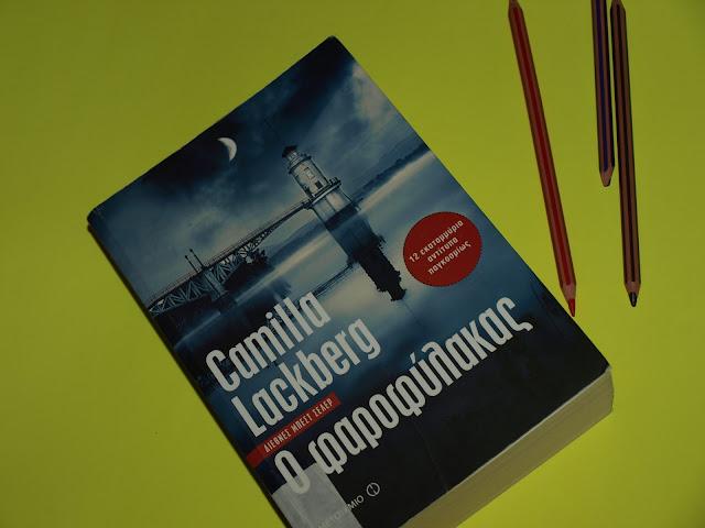 """""""Ο φαροφύλακας"""" Camilla Lackberg  εκδόσεις Μεταίχμιο"""