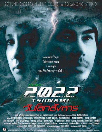 Rn Movies Free 2022 Tsunami Full English Hindi Dubbed Movie