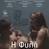 Οι Φίλοι Κινηματογράφου Λαμίας σας προσκαλούν στην προβολή της ταινίας Η ΦΥΛΗ στο Δημοτικό Θέατρο Λαμίας