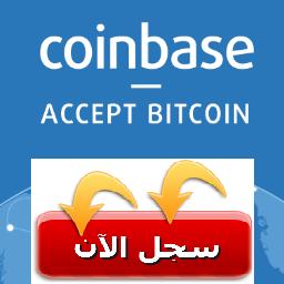 اسحب البيتكوين عبر بايونير واحصل على 5 دولار بيتكوين مع Coinbase