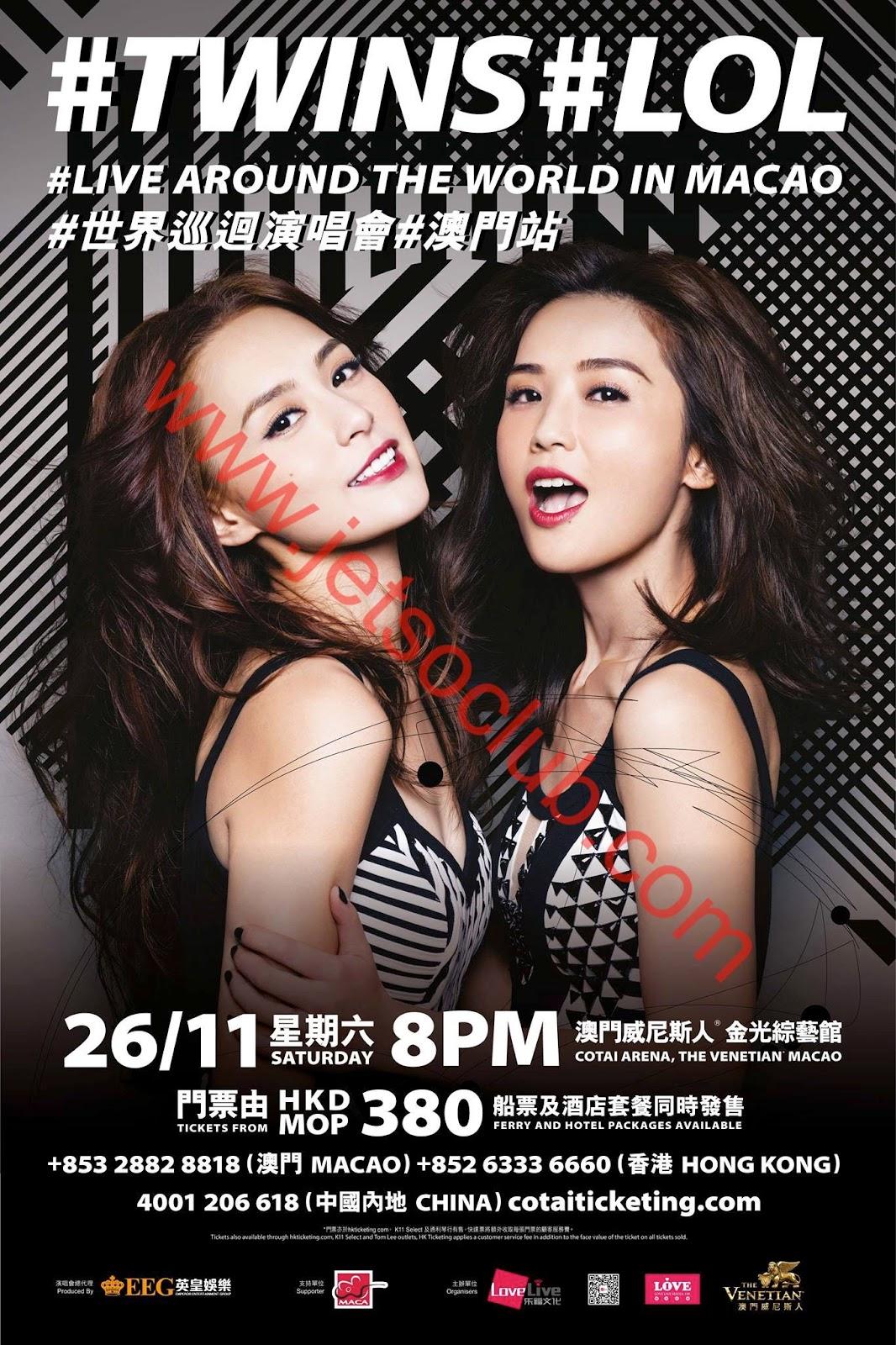#TWINS#LOL#世界巡迴演唱會-澳門站 門票公開發售(12/10起) ( Jetso Club 著數俱樂部 )
