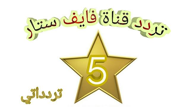 تردد قناة فايف ستار