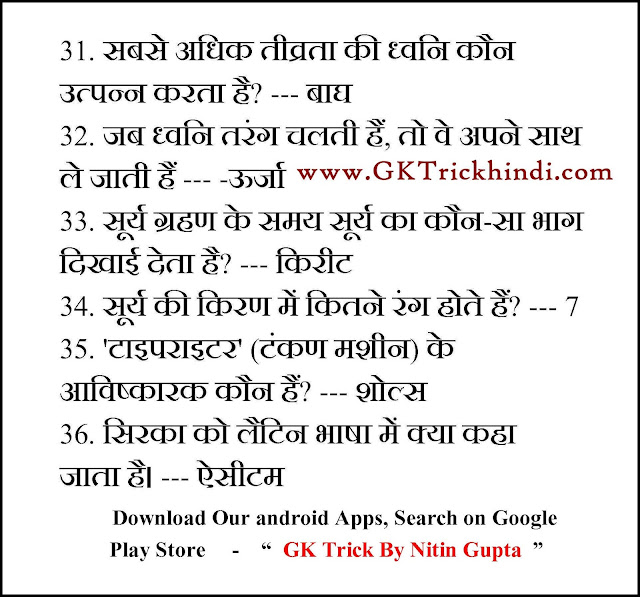 samanya gyan quiz in hindi