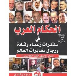 مكتبة تجديد للكتب : تحميل كتاب الحكام العرب في مذكرات زعماء وقادة ...