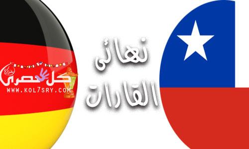 فوز منتخب المانيا بكاس العالم للقارات 2017 بنتيجة اهداف 1-0 علي حساب منتخب تشيلي