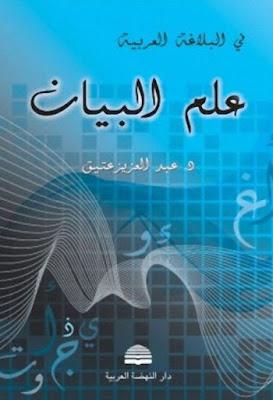 علم البيان , فى البلاغة العربية - عبد العزيز عتيق (دار النهضة العربية) , pdf