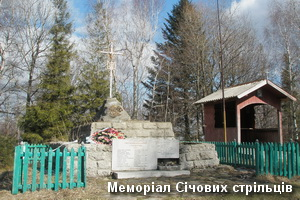 Меморіал УСС