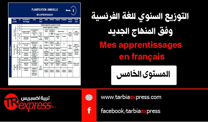 التوزيع السنوي  Mes apprentissages en français المستوى الحامس