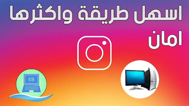 """رفع الصور على انستقرام """"Instagram"""" من الحاسوب بدون إستخدام برامج او مواقع وبطريقة آمنة 100%"""