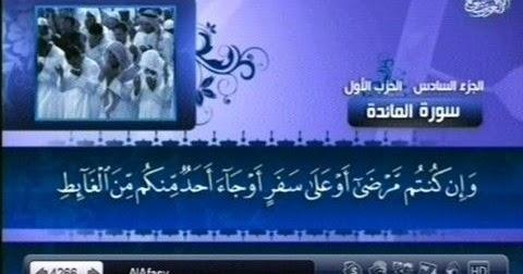 تردد قناة العفاسى بعد التعديل على النايل سات شهر يوليو 2019