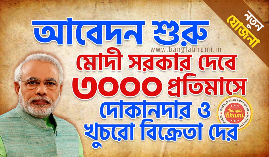 Start Registration in Pradhan Mantri Karma Yogi Mandhan Yojana West Bengal