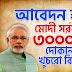 ছোট দোকানদারদের ৩০০০ টাকা পেনশন, আবেদন কিভাবে করবেন জেনে নিন - Pradhan Mantri Karma Yogi Mandhan Yojana West Bengal