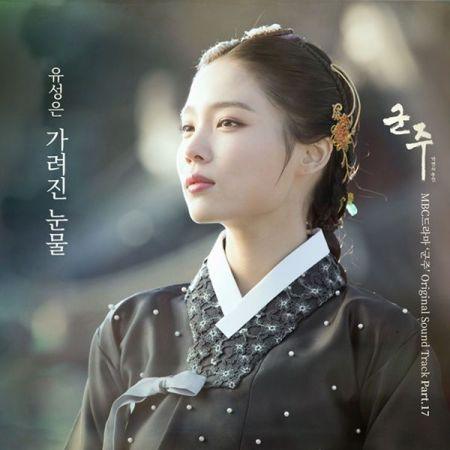 Lyric : U Sung Eun (유성은) - Hidden Tears (가려진 눈물) (OST. Ruler: Master of The Mask)