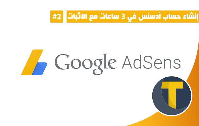 إنشاء حساب جوجل أدسنس في3 ساعات مع الاثبات - الجزء الثاني